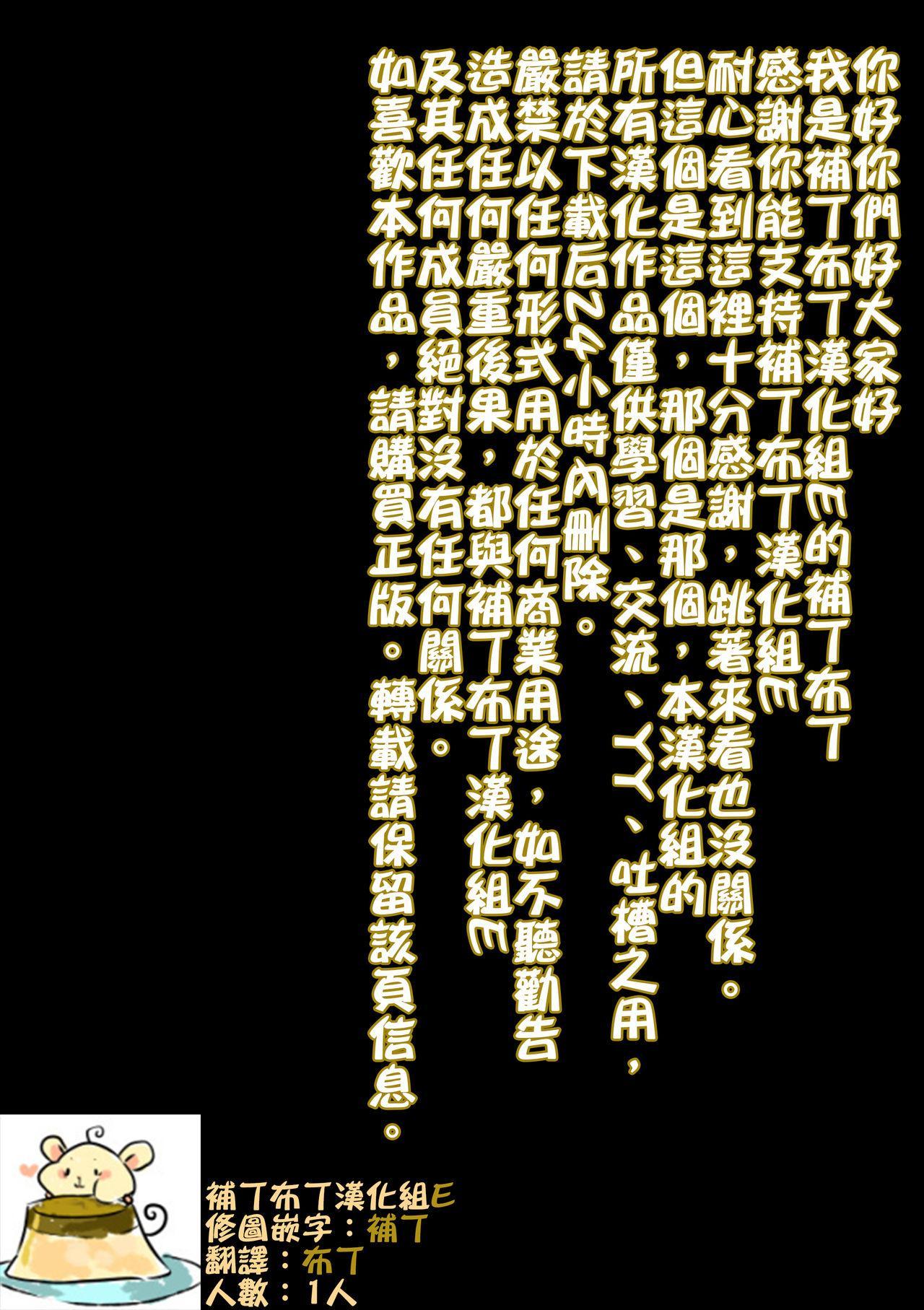 Fu no Jijou 54