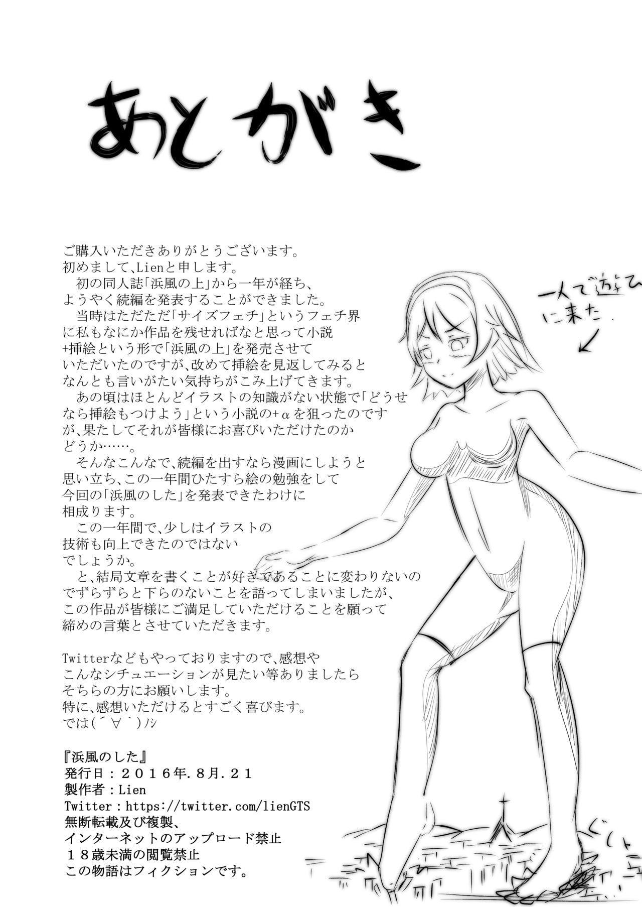 Hamakaze Noshita | Beneath Hamakaze 20