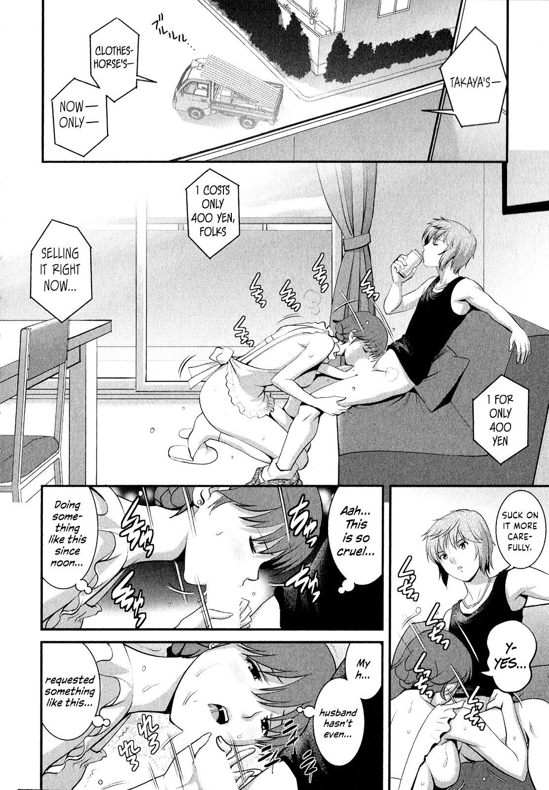 [Saigado] Hitozuma Audrey-san no Himitsu ~30-sai kara no Furyou Tsuma Kouza~ - Vol. 2 [English] {Hennojin} 120