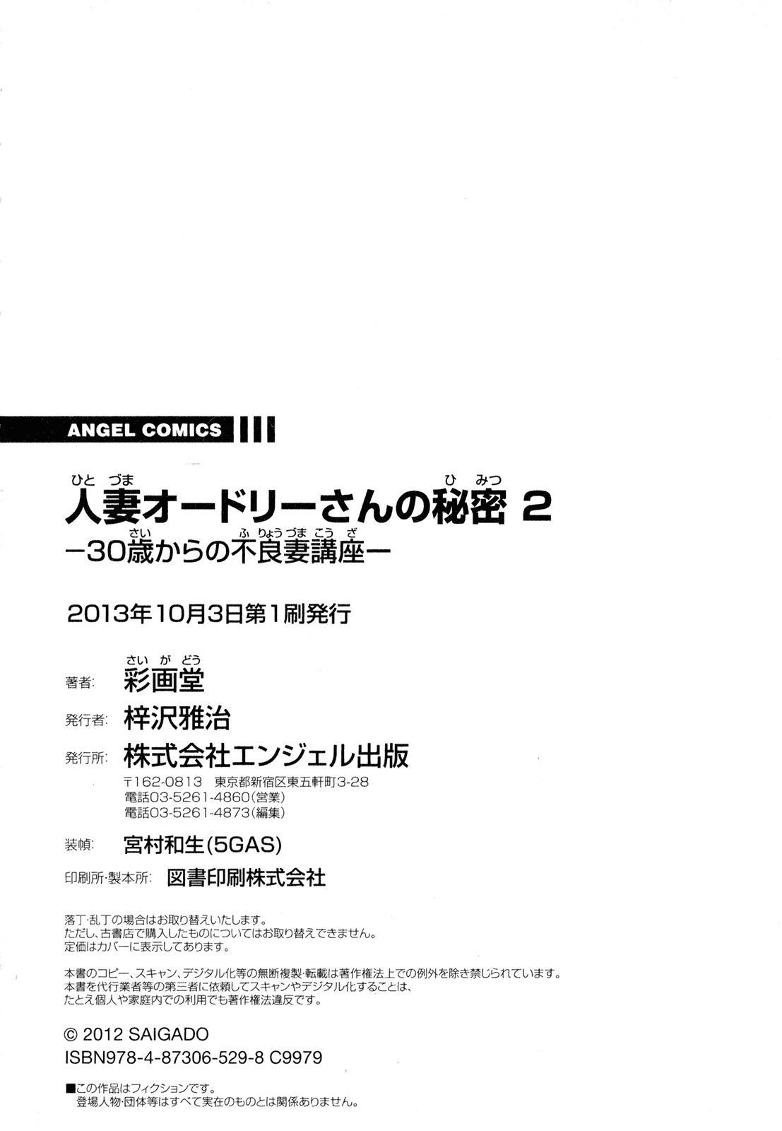 [Saigado] Hitozuma Audrey-san no Himitsu ~30-sai kara no Furyou Tsuma Kouza~ - Vol. 2 [English] {Hennojin} 175