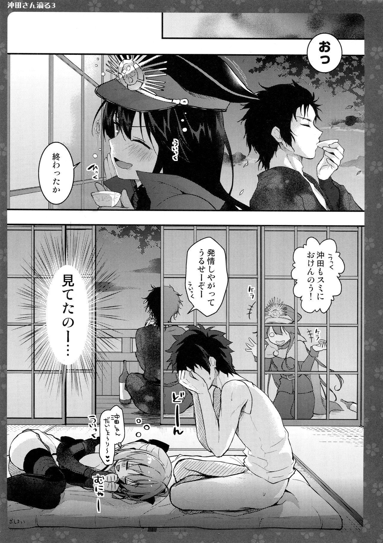 Okita-san Shitataru 3 14