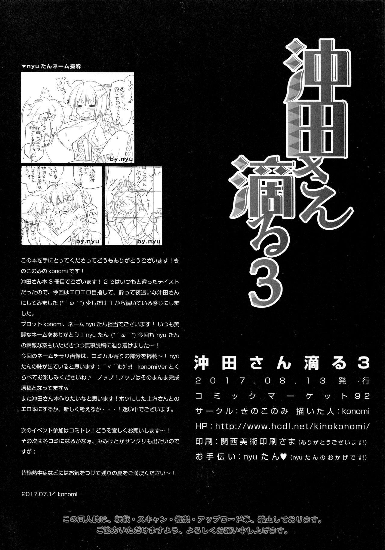 Okita-san Shitataru 3 17