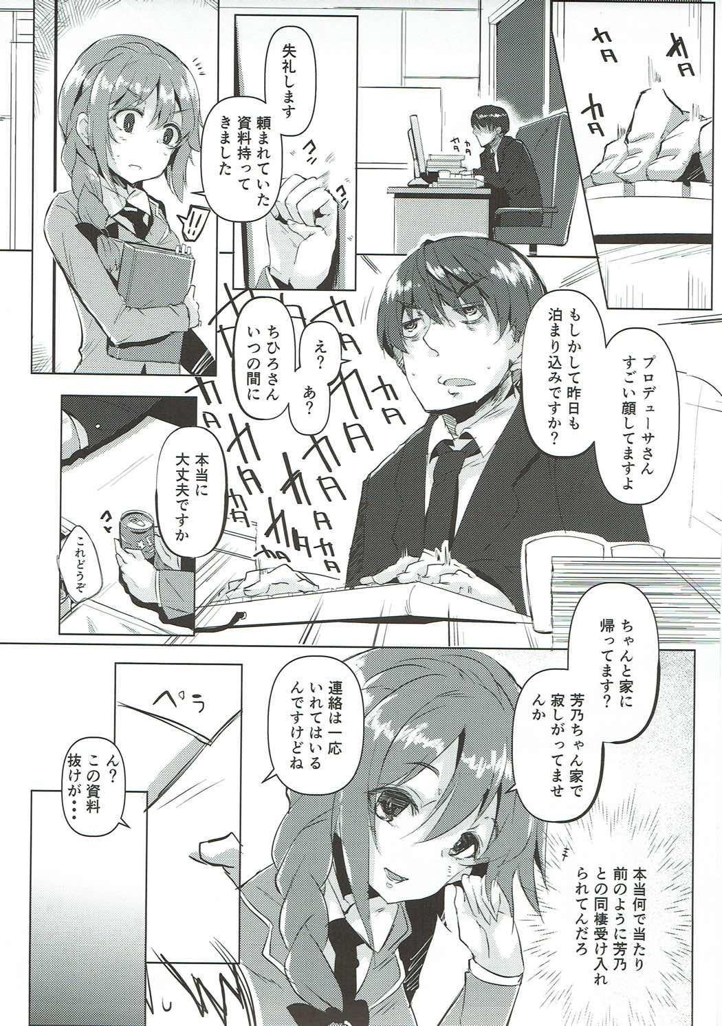 Sonata o Iyasu no deshitee 3