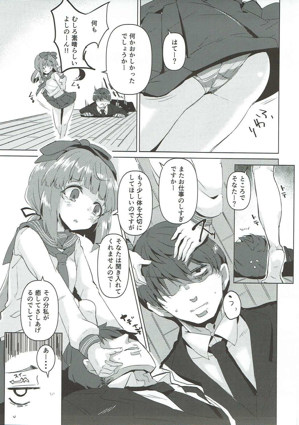 Sonata o Iyasu no deshitee 5