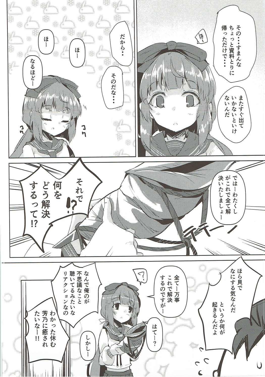 Sonata o Iyasu no deshitee 6