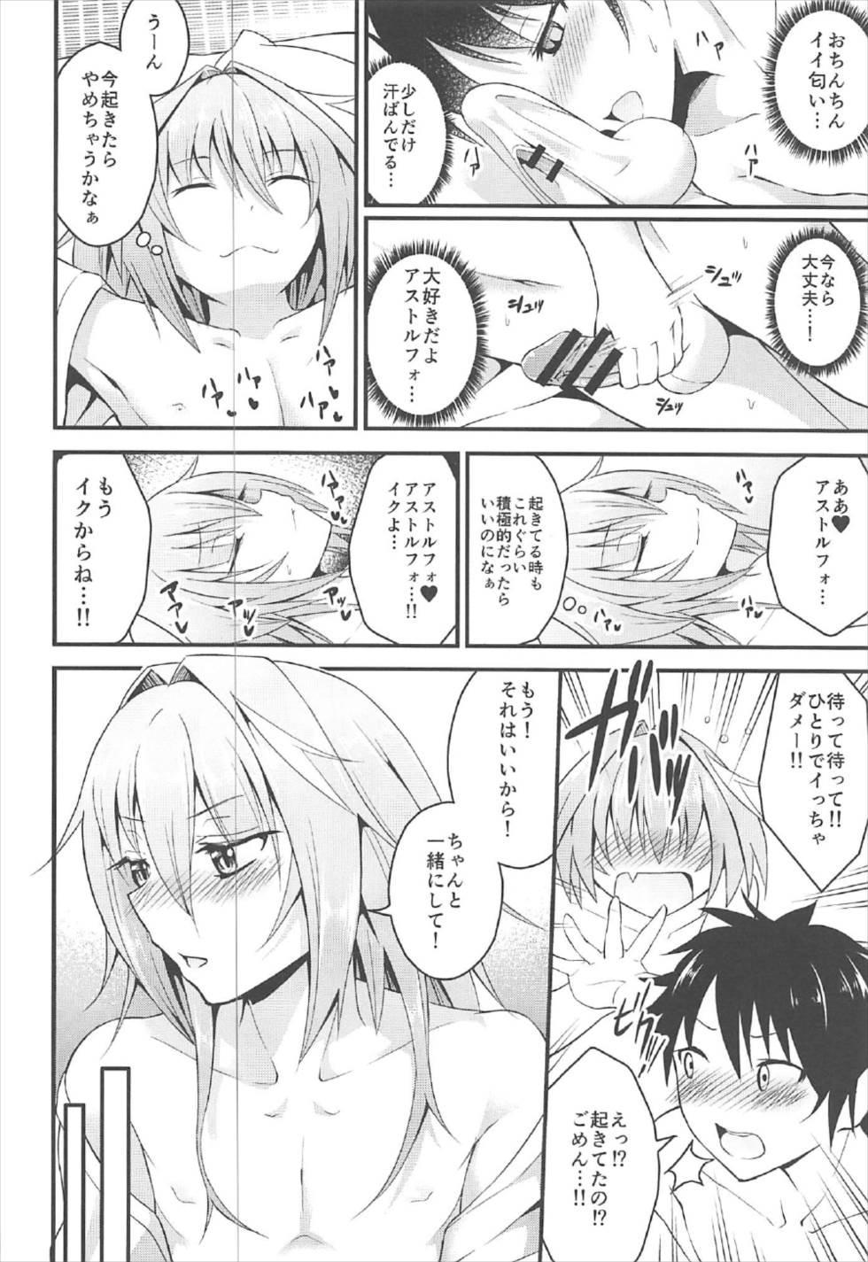 Sekai ga Heiwa ni Natta node Astolfo to Onsen Ryokou ni Ikimashita 12