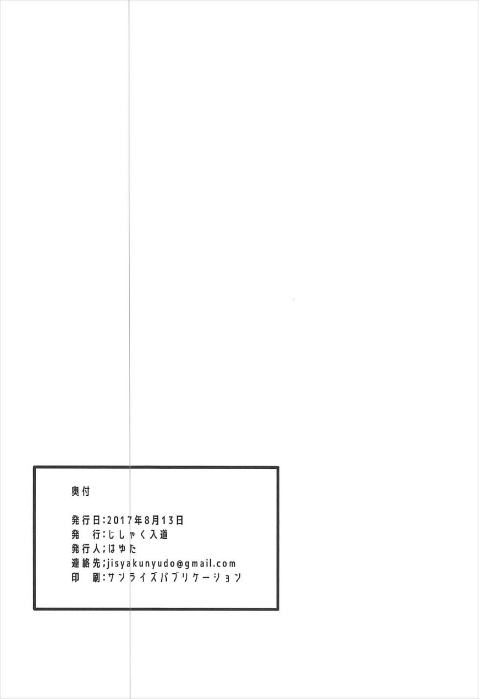 Sekai ga Heiwa ni Natta node Astolfo to Onsen Ryokou ni Ikimashita 20
