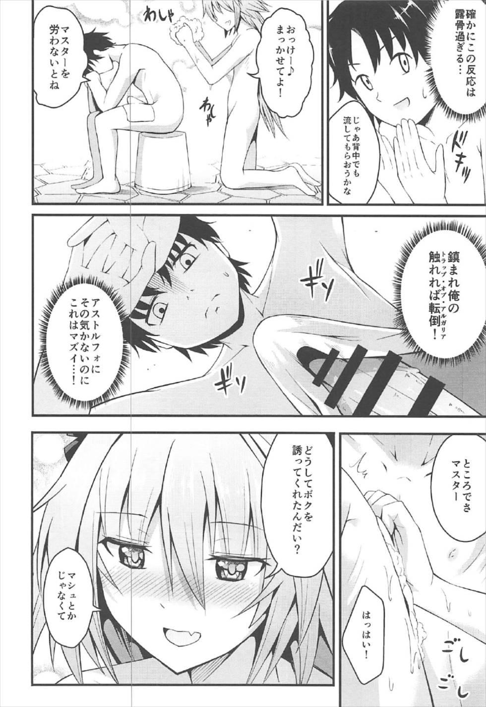 Sekai ga Heiwa ni Natta node Astolfo to Onsen Ryokou ni Ikimashita 4