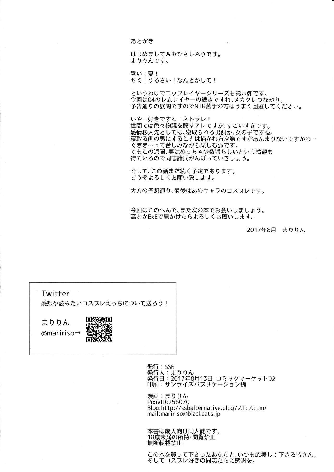 (C92) [SSB (Maririn)] Kojin Satsuei 19-sai Kareshi Mochi Kouhai-kei Kyonyuu Layer (Fate/Grand Order) 29
