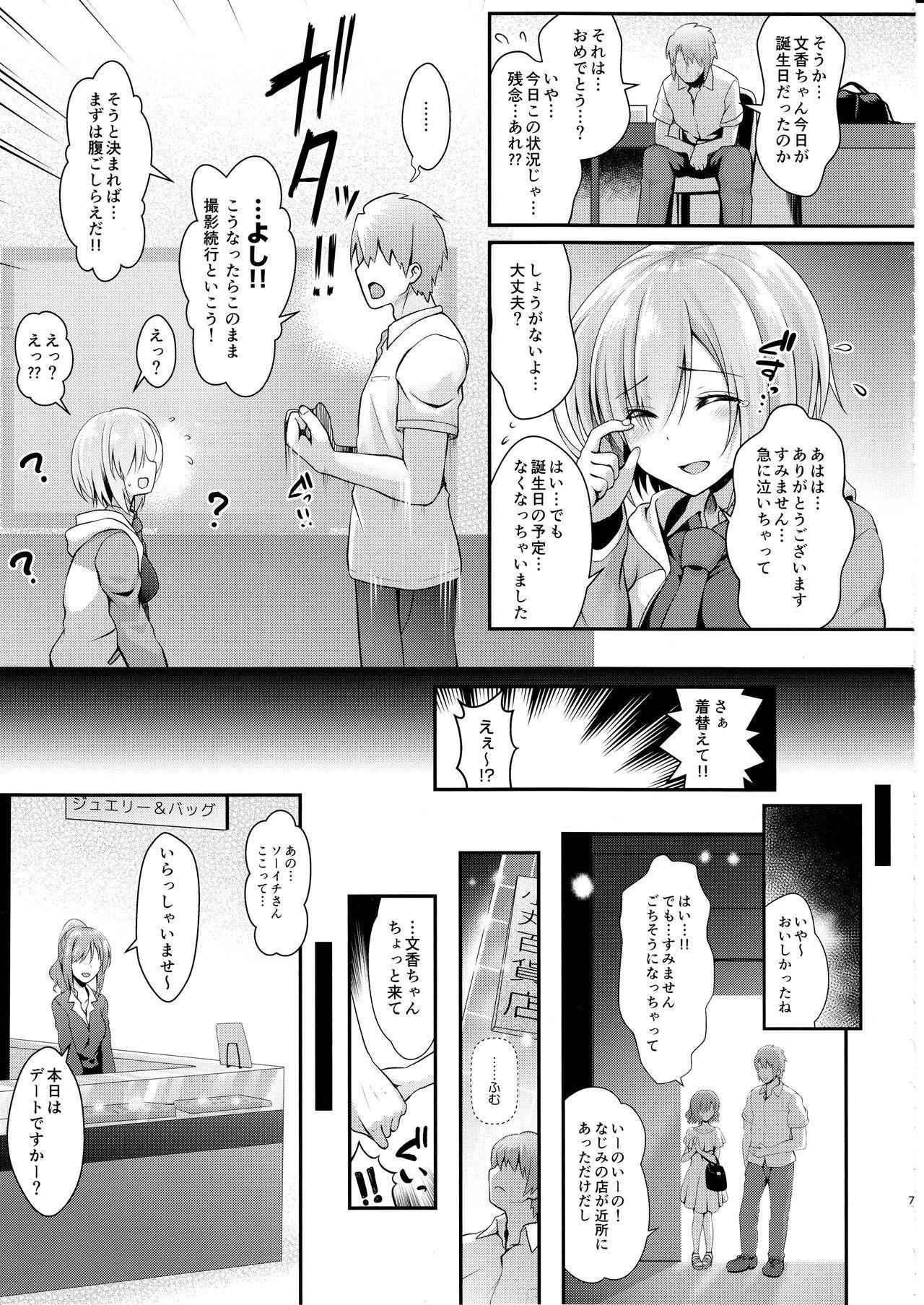 (C92) [SSB (Maririn)] Kojin Satsuei 19-sai Kareshi Mochi Kouhai-kei Kyonyuu Layer (Fate/Grand Order) 6