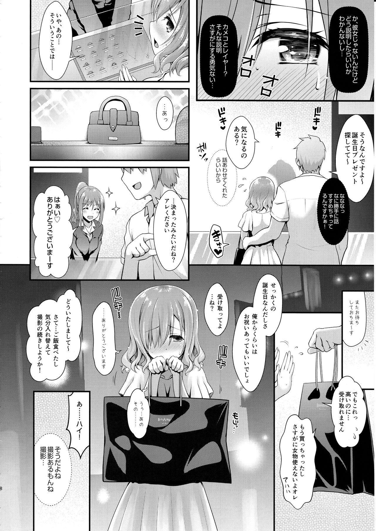 (C92) [SSB (Maririn)] Kojin Satsuei 19-sai Kareshi Mochi Kouhai-kei Kyonyuu Layer (Fate/Grand Order) 7