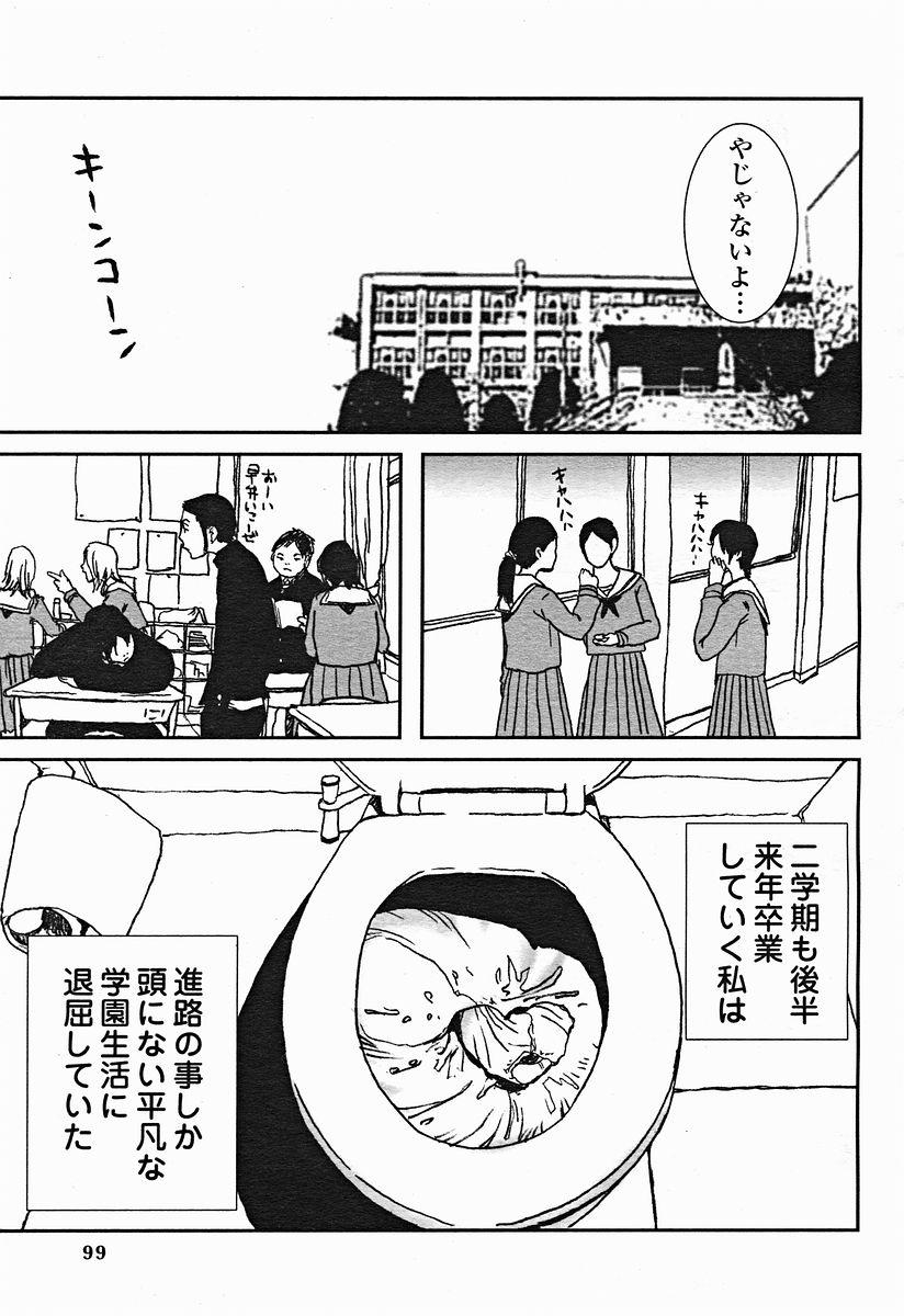 Comic Binetsu Angel 2004-11 99