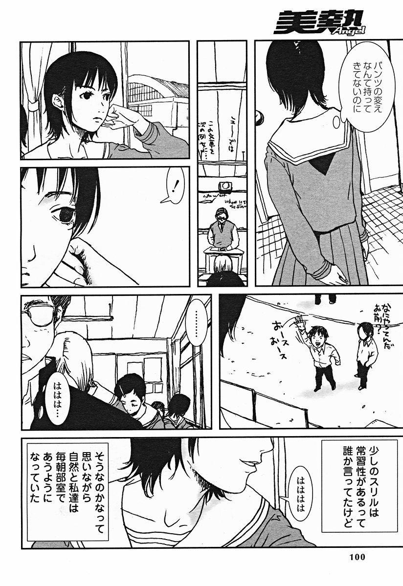 Comic Binetsu Angel 2004-11 100