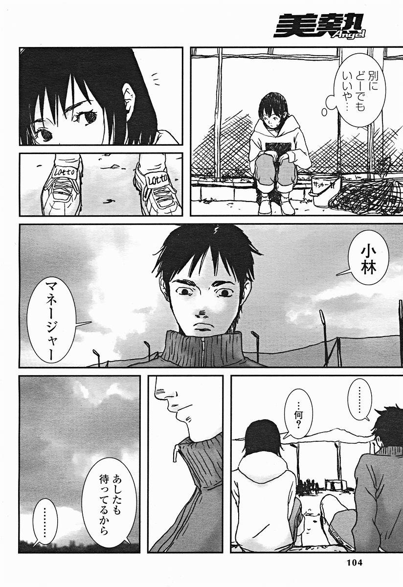 Comic Binetsu Angel 2004-11 104