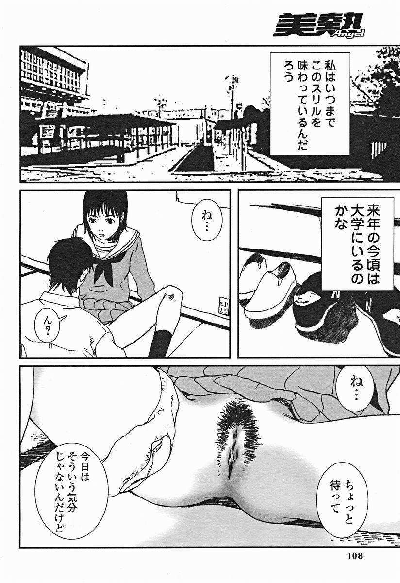Comic Binetsu Angel 2004-11 108