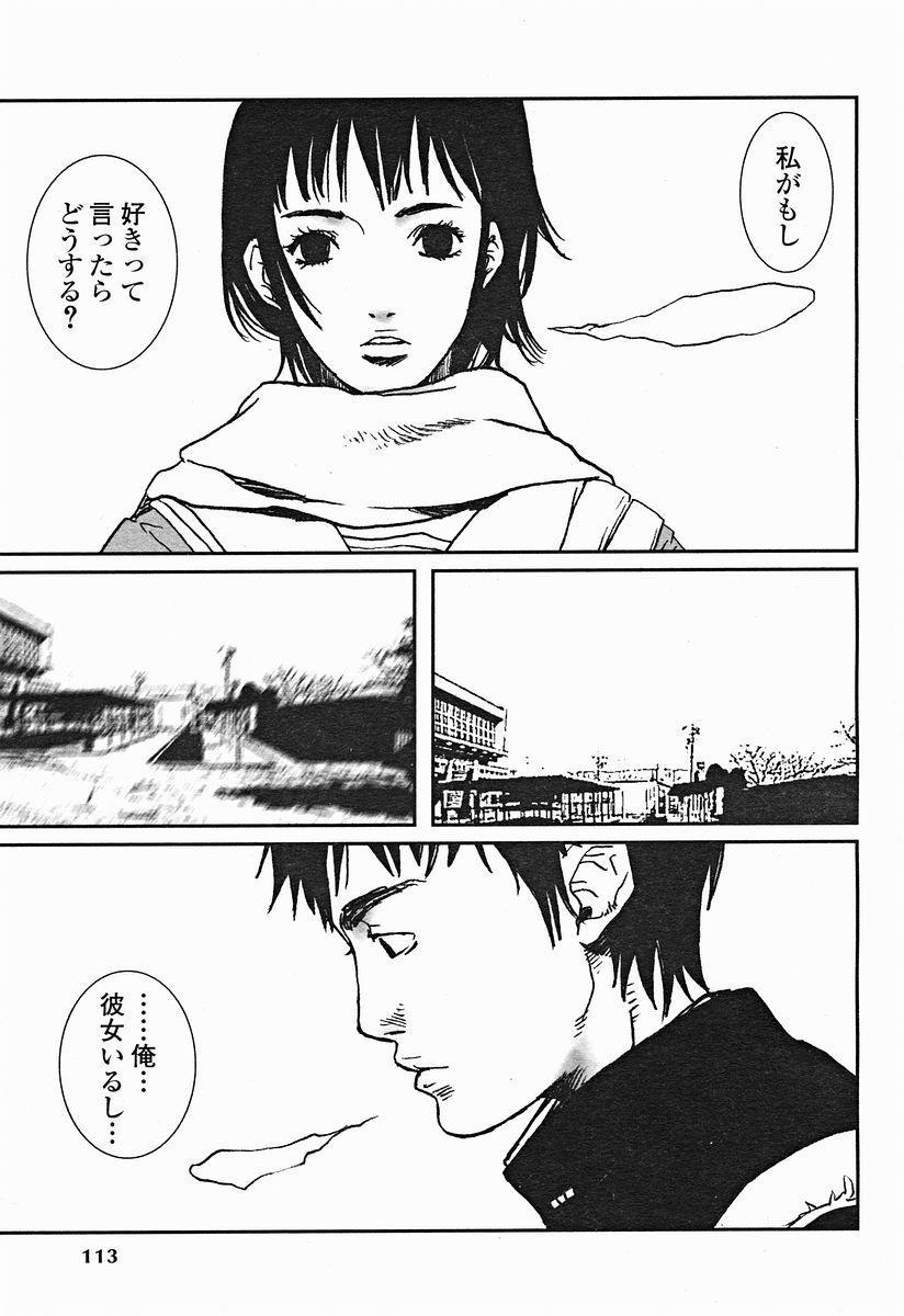 Comic Binetsu Angel 2004-11 113