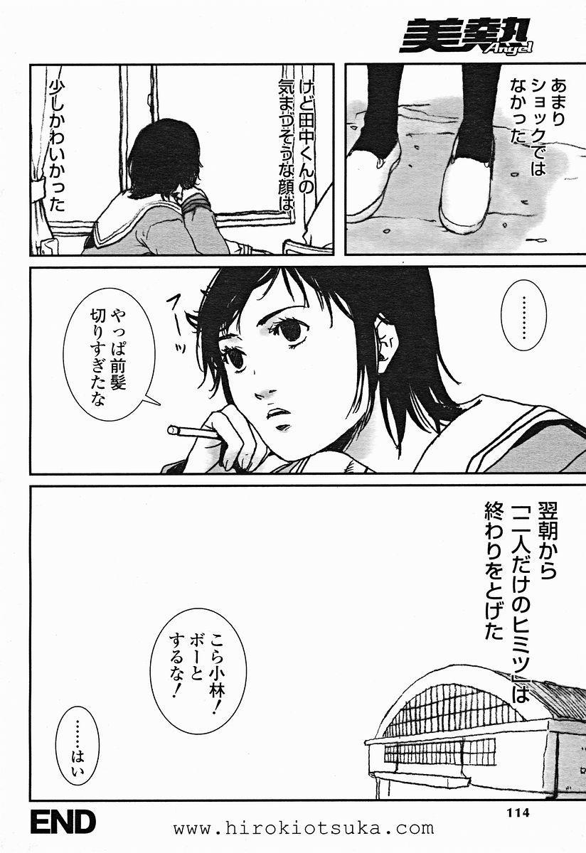 Comic Binetsu Angel 2004-11 114