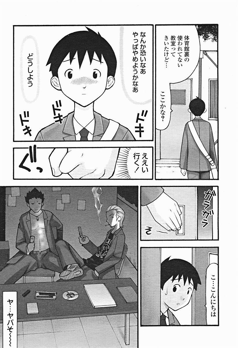 Comic Binetsu Angel 2004-11 117
