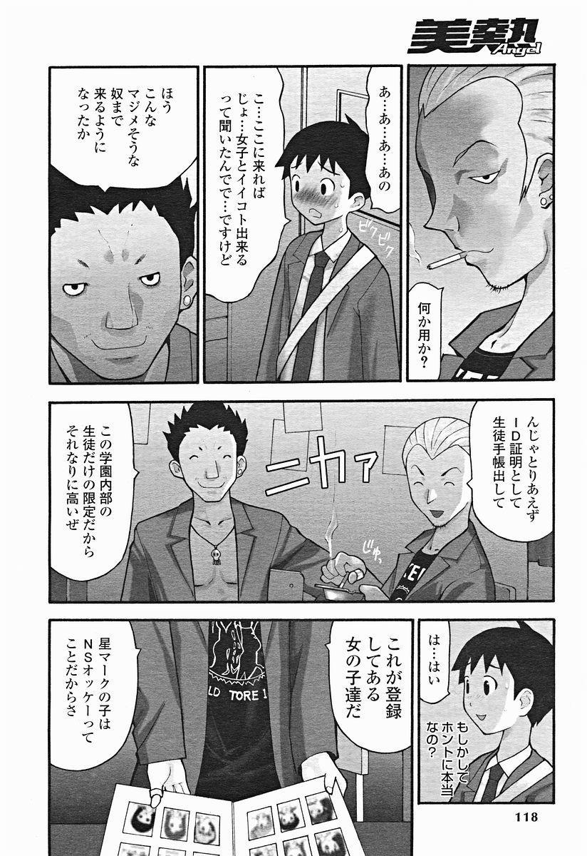 Comic Binetsu Angel 2004-11 118