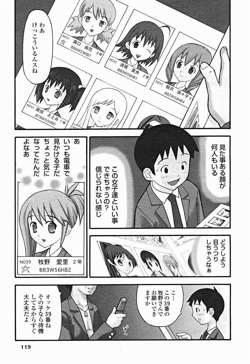 Comic Binetsu Angel 2004-11 119