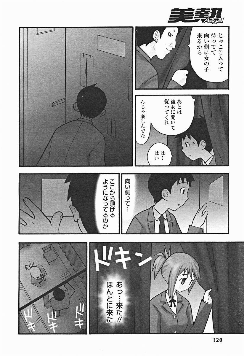 Comic Binetsu Angel 2004-11 120