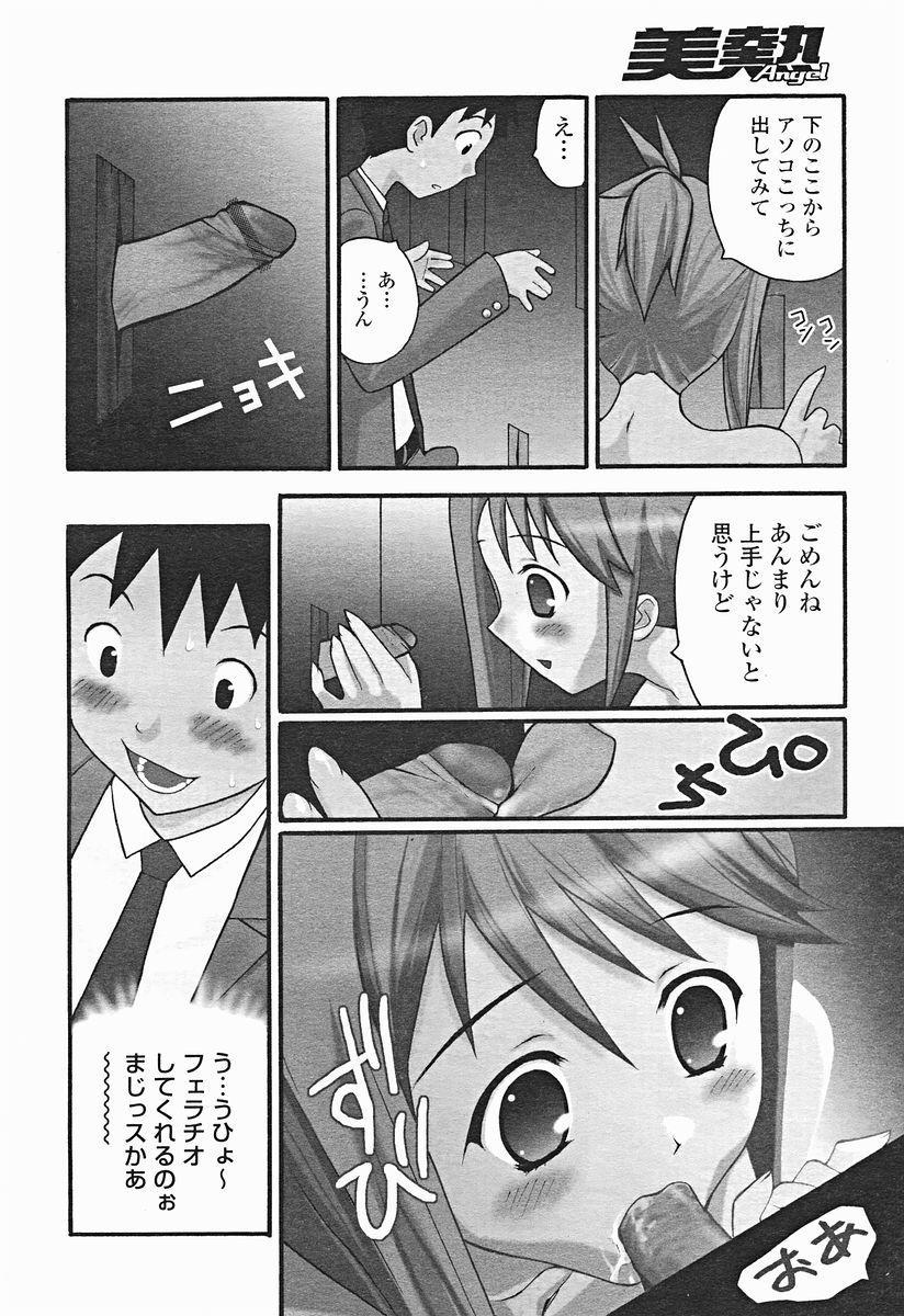 Comic Binetsu Angel 2004-11 124