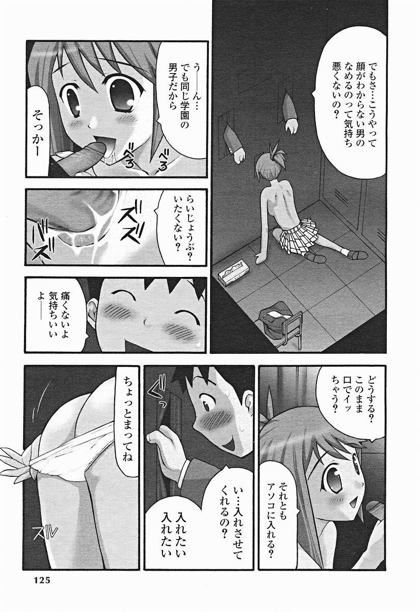Comic Binetsu Angel 2004-11 125