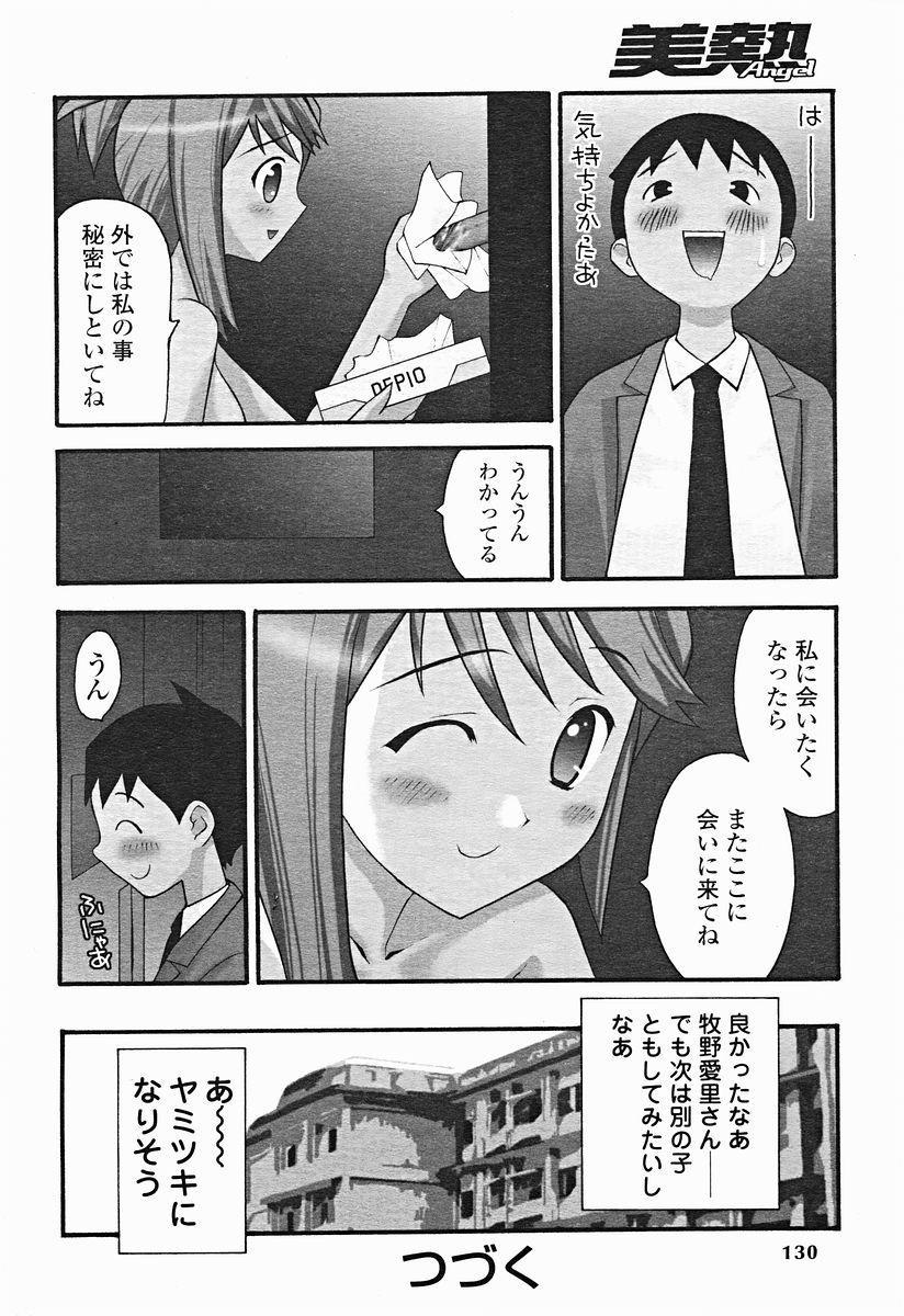 Comic Binetsu Angel 2004-11 130