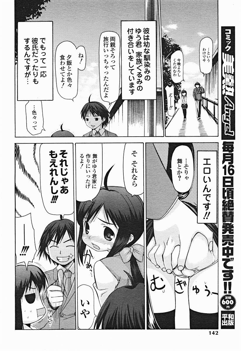Comic Binetsu Angel 2004-11 142