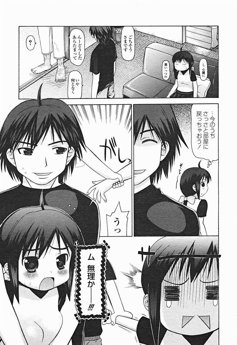 Comic Binetsu Angel 2004-11 147