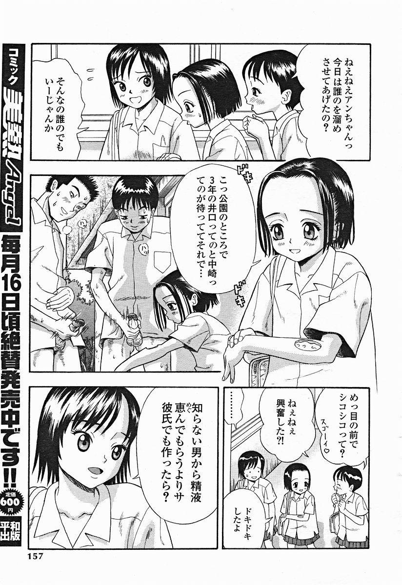 Comic Binetsu Angel 2004-11 157