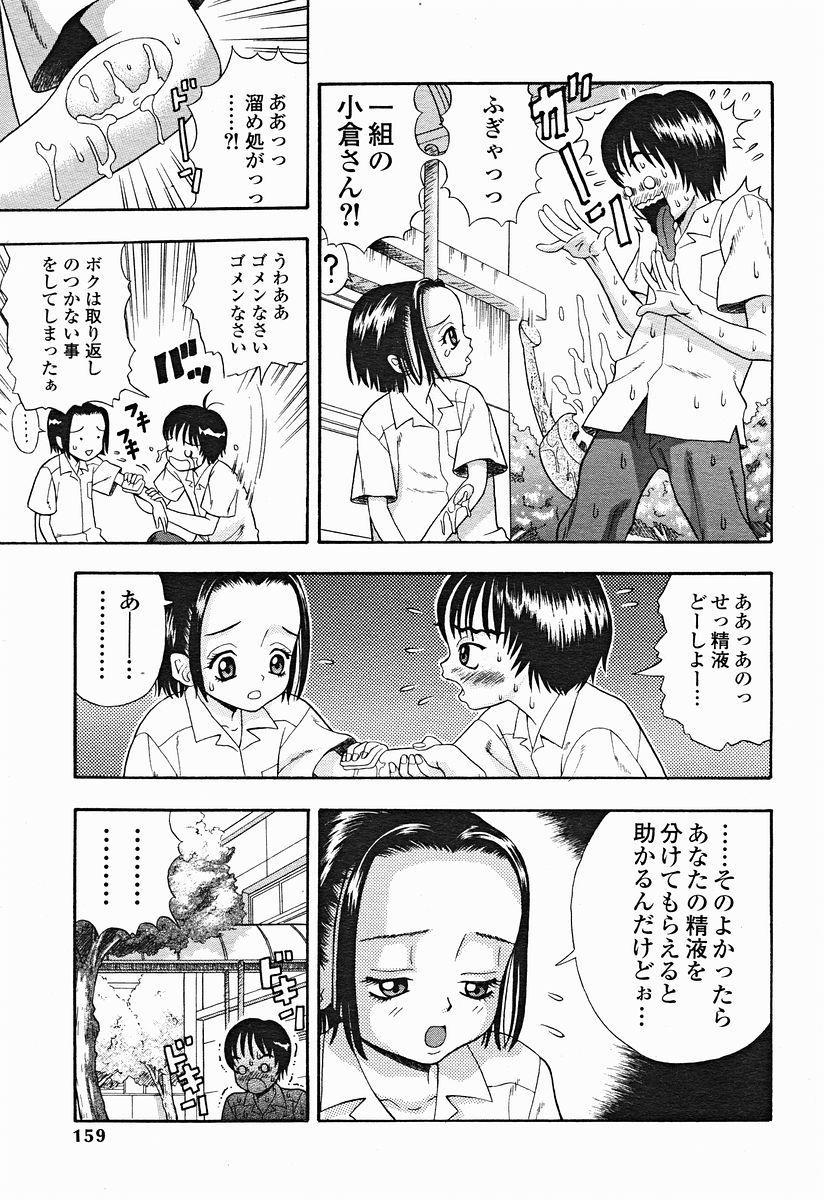 Comic Binetsu Angel 2004-11 159