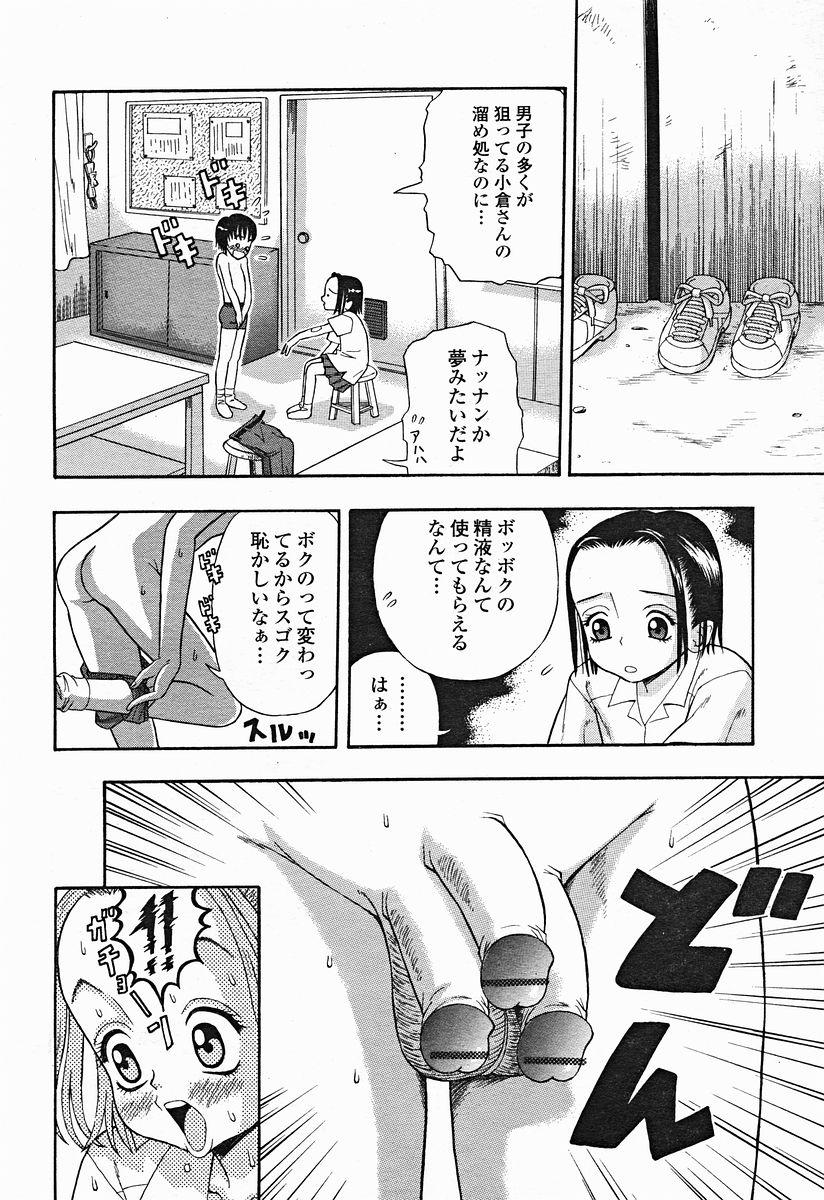 Comic Binetsu Angel 2004-11 160
