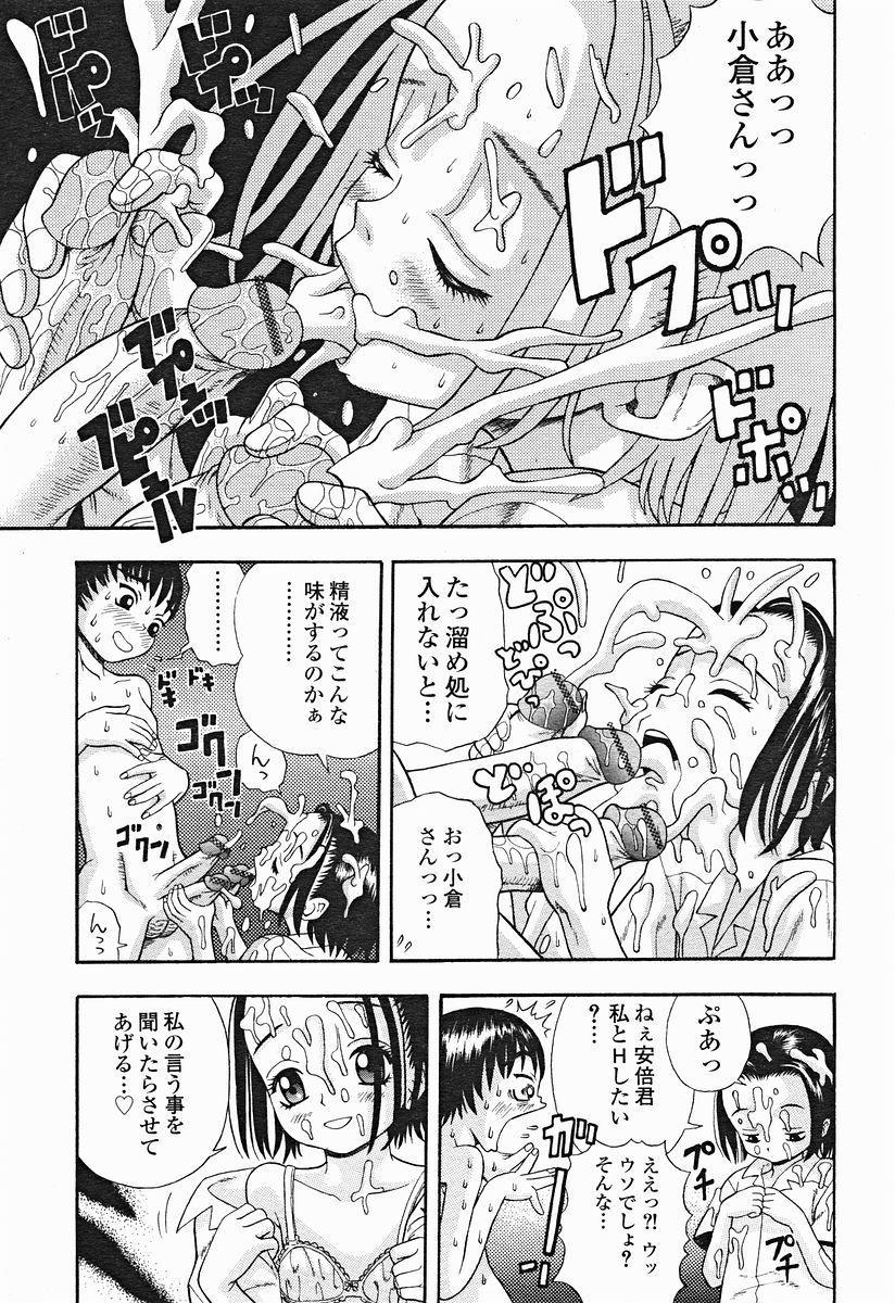 Comic Binetsu Angel 2004-11 163