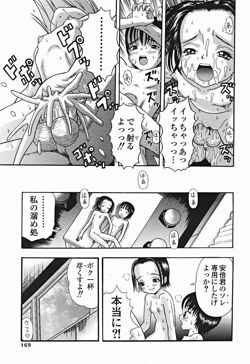 Comic Binetsu Angel 2004-11 169