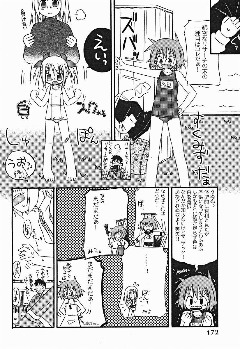 Comic Binetsu Angel 2004-11 172