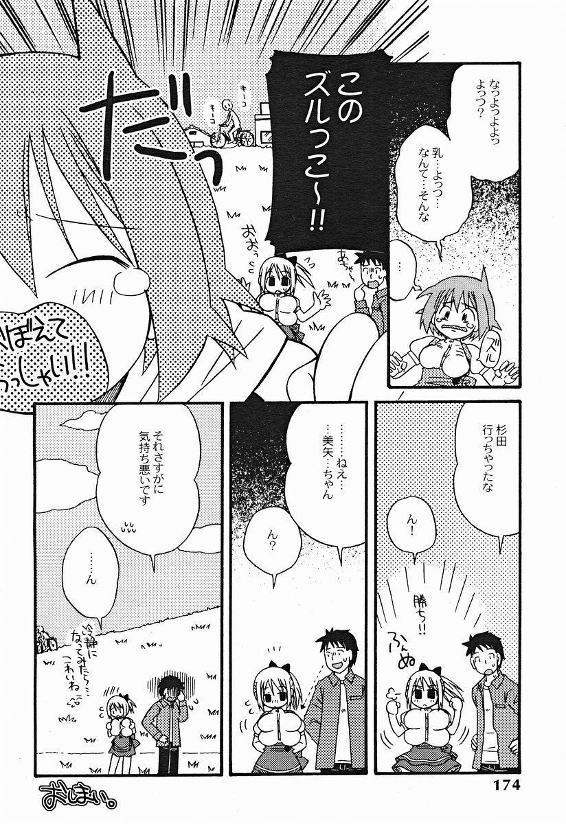 Comic Binetsu Angel 2004-11 174