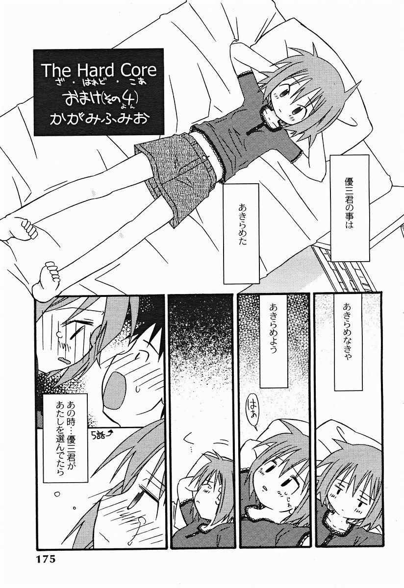 Comic Binetsu Angel 2004-11 175