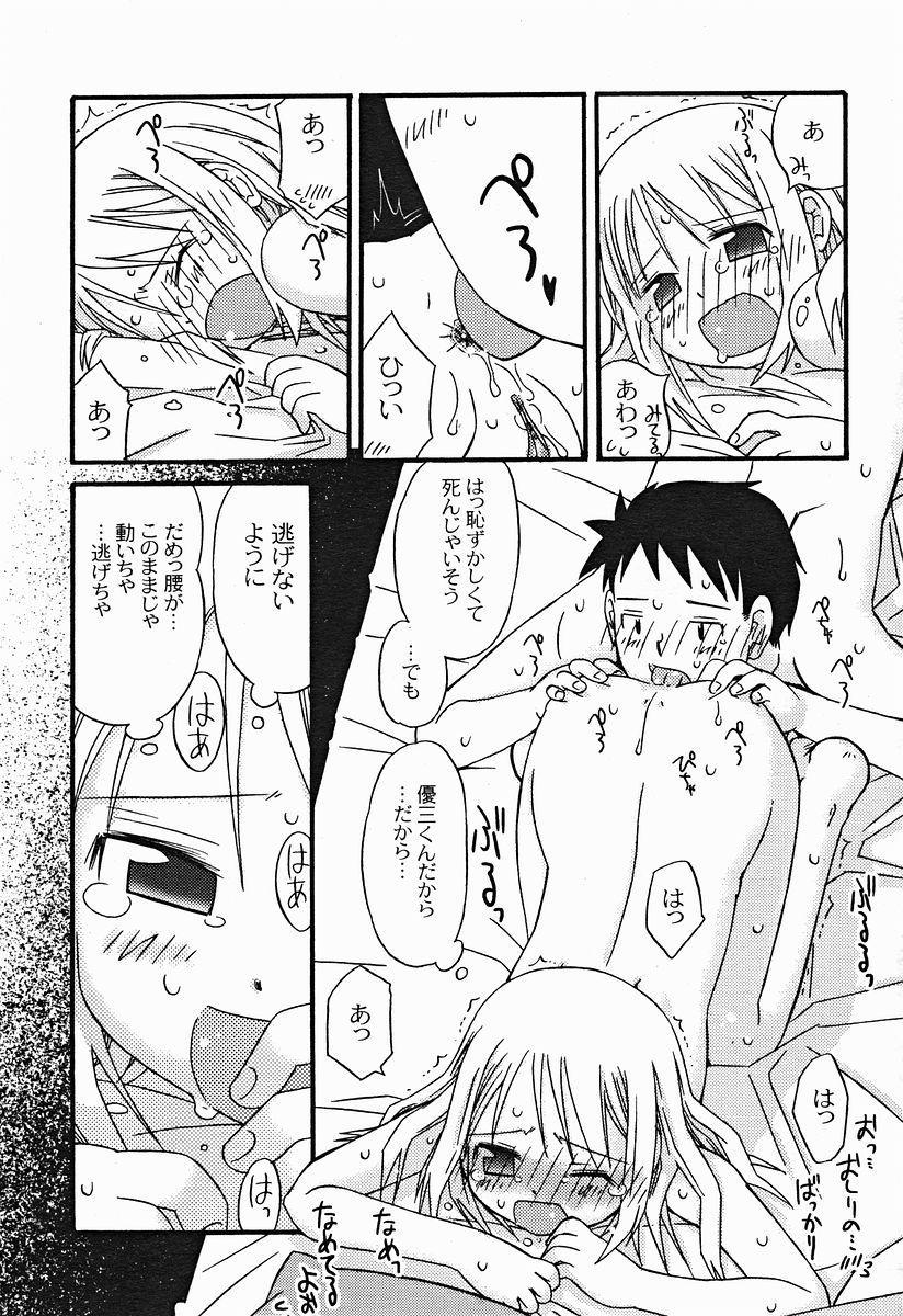 Comic Binetsu Angel 2004-11 181