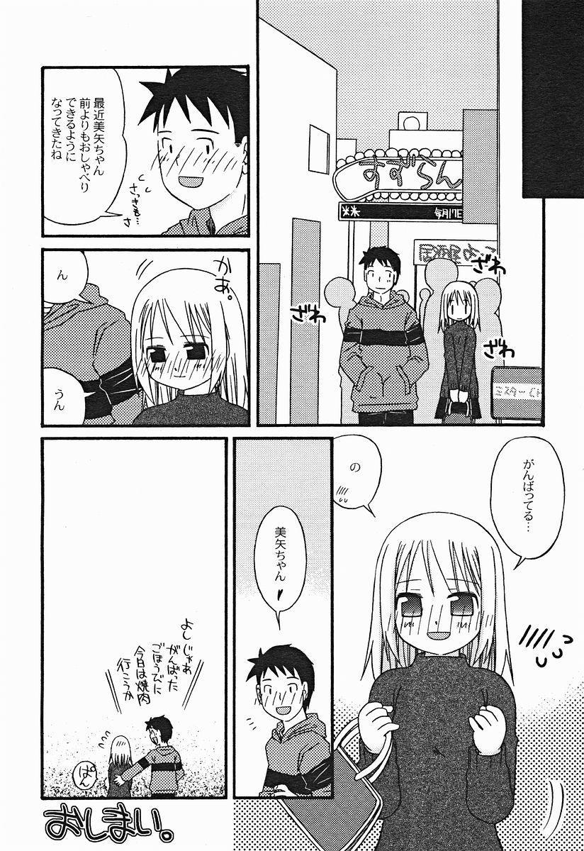 Comic Binetsu Angel 2004-11 186