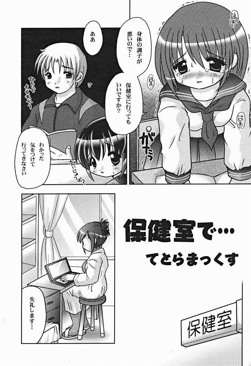 Comic Binetsu Angel 2004-11 188