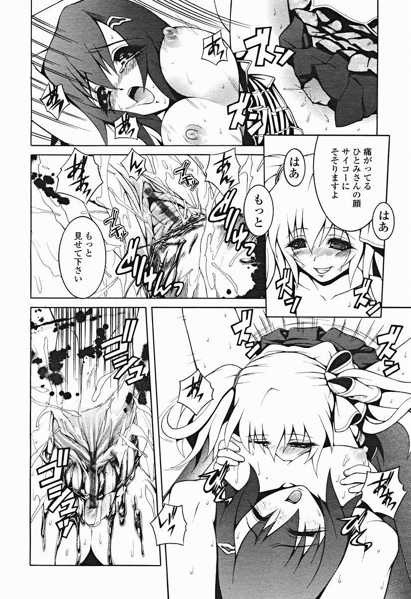 Comic Binetsu Angel 2004-11 18