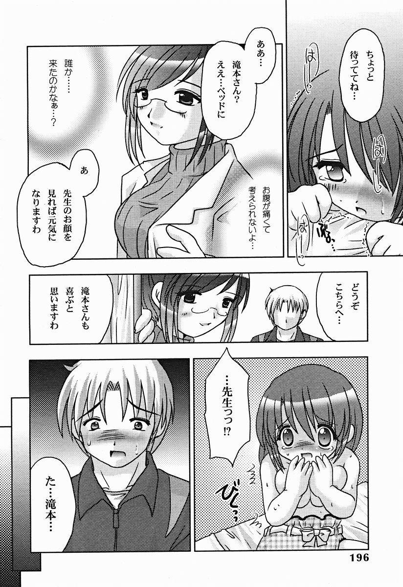 Comic Binetsu Angel 2004-11 196