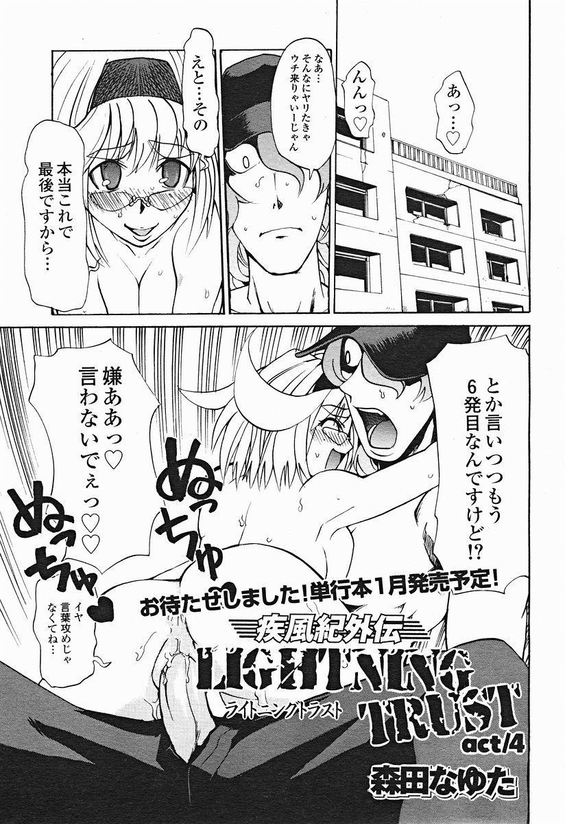 Comic Binetsu Angel 2004-11 203