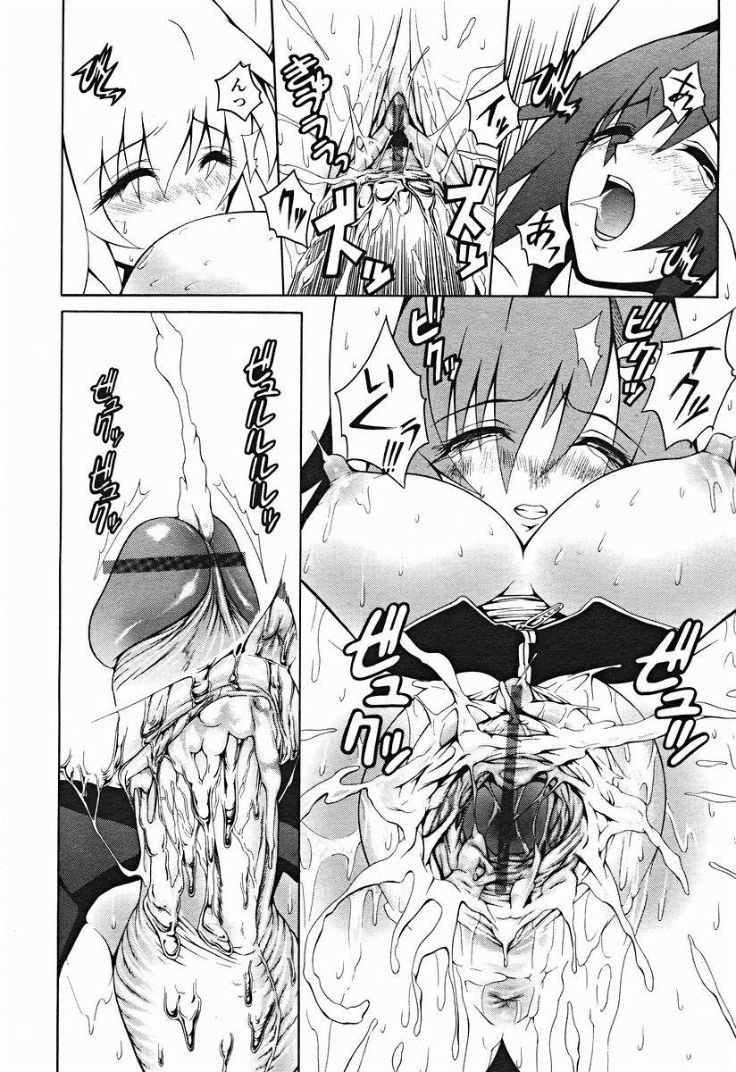 Comic Binetsu Angel 2004-11 20