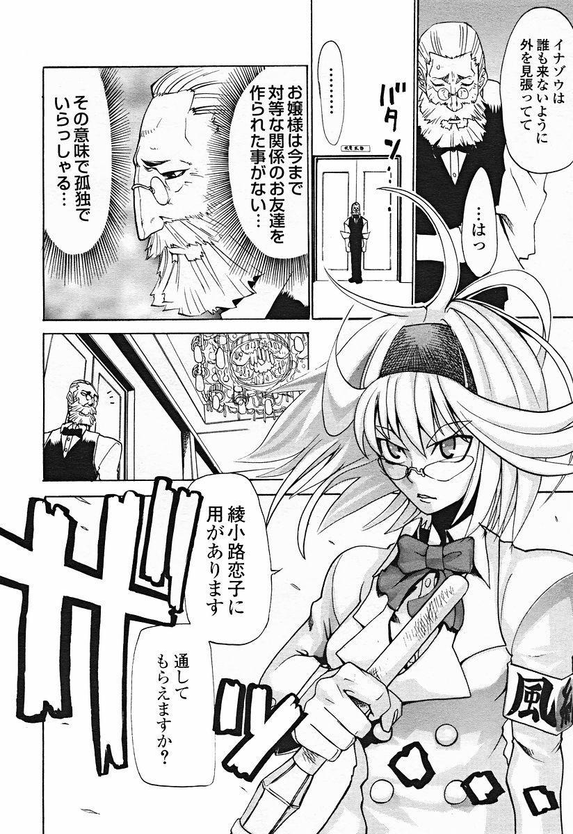 Comic Binetsu Angel 2004-11 216