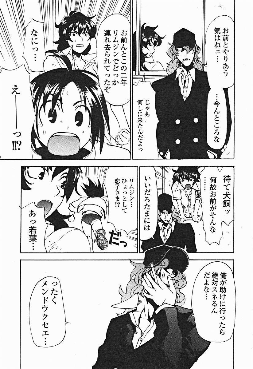 Comic Binetsu Angel 2004-11 219