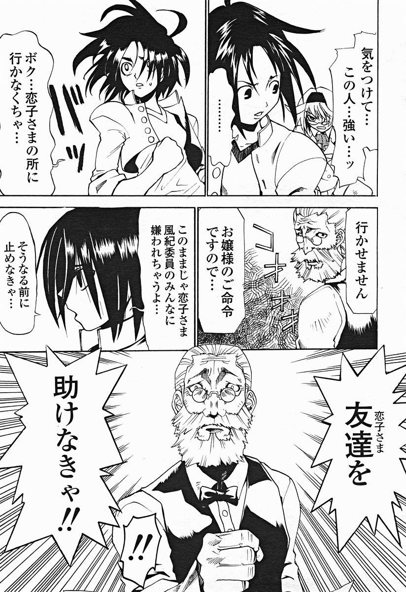 Comic Binetsu Angel 2004-11 221