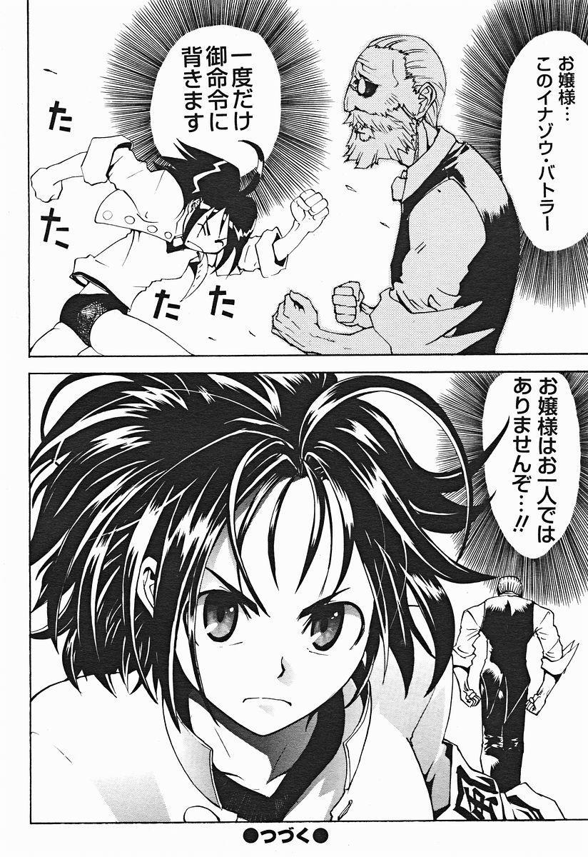 Comic Binetsu Angel 2004-11 222