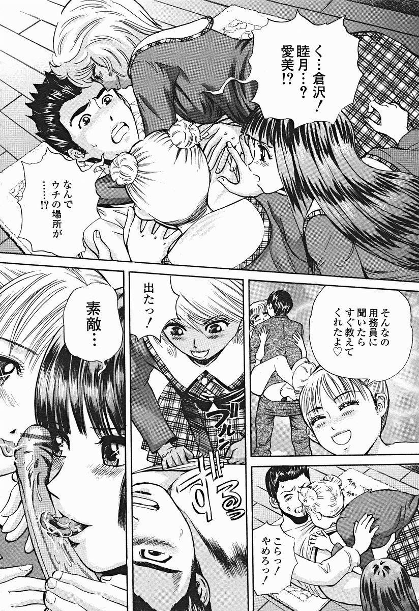 Comic Binetsu Angel 2004-11 236